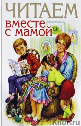 Читаем вместе с мамой