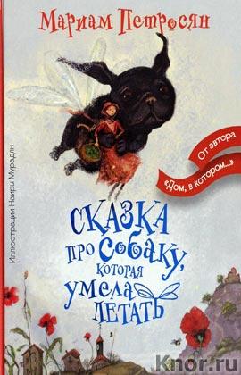 """Мариам Петросян """"Сказка про собаку, которая умела летать"""""""