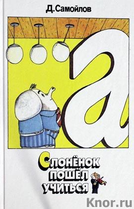 """Д. Самойлов """"Слоненок пошел учиться"""" Серия """"Та самая книжка"""""""