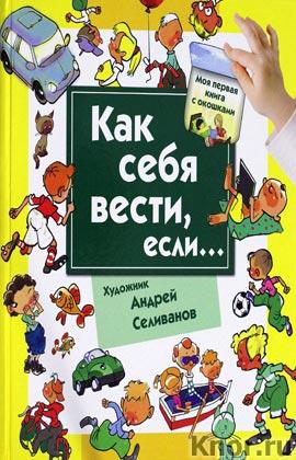 """Андрей Селиванов """"Как себя вести, если... ты в городе, ты на природе"""" Серия """"Моя первая книга с окошками"""""""