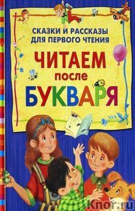 """Читаем после букваря. Серия """"Сборники"""""""