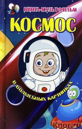 """М.М. Дебуш """"Космос в волшебных картинках (с вырубкой)"""" Серия """"Книга-мультфильм"""""""