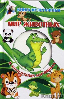 """М.М. Дебуш """"Мир животных в волшебных картинках (с вырубкой)"""" Серия """"Книга-мультфильм"""""""