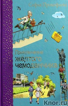 """Софья Прокофьева """"Приключения желтого чемоданчика"""" Серия """"Самые любимые книжки"""""""