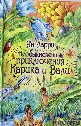 """Ян Ларри """"Необыкновенные приключения Карика и Вали"""" Серия """"Классика в картинках для детей"""""""