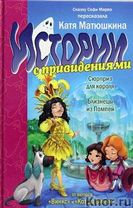 """С. Марво, К. Матюшкина """"Истории с привидениями. Сюрприз для короля. Близнецы из Помпей"""""""