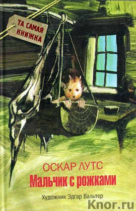 """Оскар Лутс """"Мальчик с рожками"""" Серия """"Та самая книжка"""""""