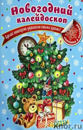 """Т.А. Квартник """"Новогодний калейдоскоп"""" Серия """"Веселый Новый год"""""""