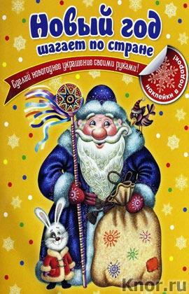 """А.В. Торгалов """"Новый год шагает по стране"""" Серия """"Веселый Новый год"""""""