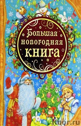 """Большая новогодняя книга. Серия """"Все лучшие сказки"""""""