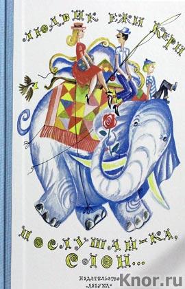 """Людвик Ежи Керн """"Послушай-ка, слон"""" Серия """"Наши любимые книжки"""""""
