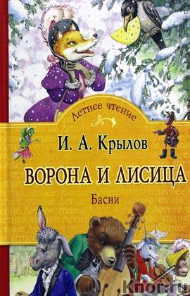 """Иван Крылов """"Ворона и лисица. Басни"""" Серия """"Летнее чтение"""""""