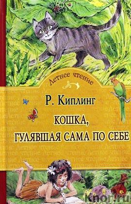 """Редьярд Киплинг """"Кошка, гулявшая сама по себе"""" Серия """"Летнее чтение"""""""