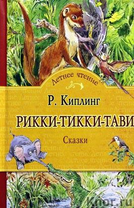 "Редьярд Киплинг ""Рикки-Тикки-Тави"" Серия ""Летнее чтение"""