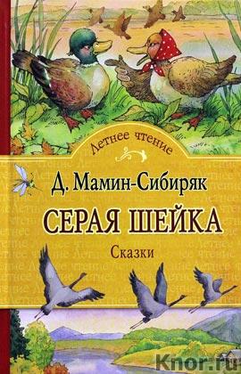 """Д. Мамин-Сибиряк """"Серая шейка. Сказки"""" Серия """"Летнее чтение"""""""