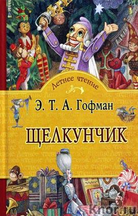 """Э.-Т.-А. Гофман """"Щелкунчик и Мышиный король"""" Серия """"Летнее чтение"""""""