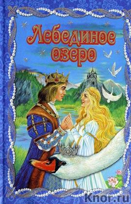 """Лебединое озеро. Серия """"Золотые сказки для детей"""""""