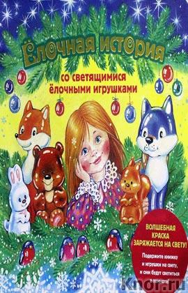 """Елочная история (с вынимающимися игрушками). Серия """"Новогодние подарочные книги"""""""
