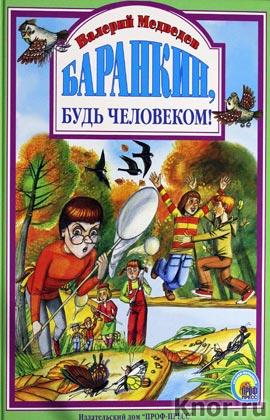 """Валерий Медведев """"Баранкин! Будь человеком!"""" Серия """"Любимые сказки малышам"""""""