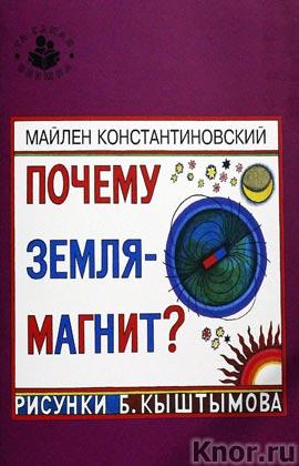 """Майлен Константиновский """"Почему Земля - магнит?"""" Серия """"Та самая книжка"""""""
