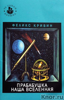 """Феликс Кривин """"Прабабушка наша Вселенная"""" Серия """"Та самая книжка"""""""