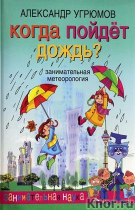 """Александр Угрюмов """"Когда пойдет дождь. Занимательная метеорология"""" Серия """"Занимательная наука"""""""