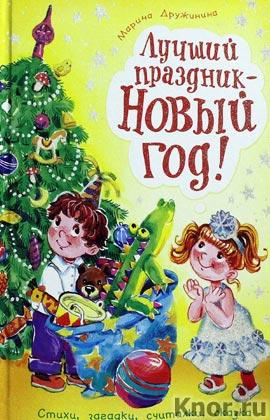 """Марина Дружинина """"Лучший праздник - Новый год!"""""""