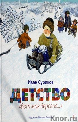 """Иван Суриков """"Детство. Вот моя деревня"""""""