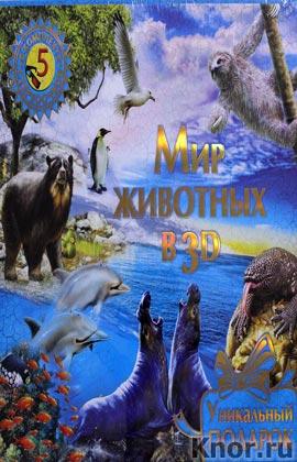 """И. Баголи """"Мир животных в 3D. Комплект из 5 книг со стереочками (в футляре)"""""""