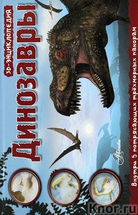 "Б. Тейлор ""Динозавры. 3D-панорама"""