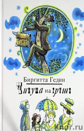 "Биргитта Гедин ""Чинуша на груше"" Серия ""Та самая книжка"""