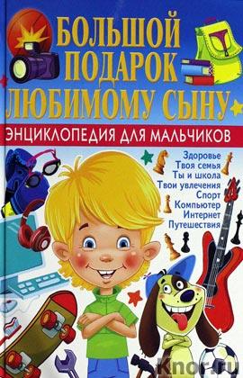 """Н. Филимонова """"Большой подарок любимому сыну. Энциклопедия для мальчиков"""""""