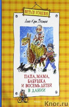 """Анне-Кат. Вестли """"Папа, мама, бабушка и восемь детей в Дании"""" Серия """"Веселая компания"""""""