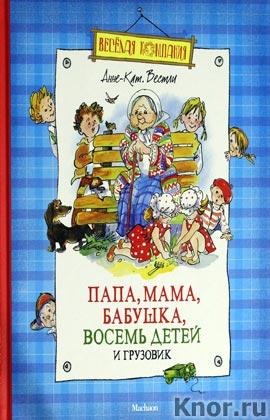 """Анне-Кат. Вестли """"Папа, мама, бабушка, восемь детей и грузовик"""" Серия """"Веселая компания"""""""