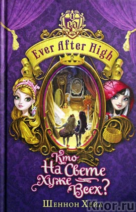 """������ ���� """"����� """"����� � ���������"""". ��� �� ����� ���� ����?"""" ����� """"Ever After High"""""""