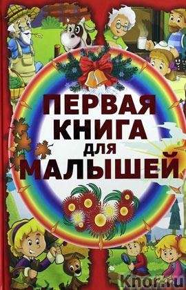 """Е.С. Чайка """"Первая книга для малышей"""""""