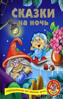 """В.Г. Дмитриева """"Сказки на ночь + Развивающая книга малыша"""" Серия """"Две книги в одной. Книги перевертыши для одаренных малышей"""""""