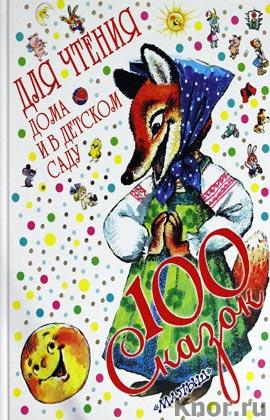 """С.Я. Маршак, С.В. Михалков и др. """"100 сказок для чтения дома и в детском саду"""" Серия """"100 сказок!"""""""