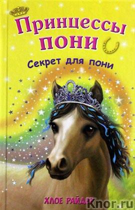 """Хлое Райдер """"Секрет для пони"""" Серия """"Принцессы пони. Приключения в волшебной стране"""""""