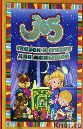 """365 сказок и стихов для малышей. Серия """"Подарочные книги для детей"""""""