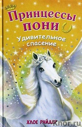 """Хлое Райдер """"Удивительное спасение"""" Серия """"Принцессы пони. Приключения в волшебной стране"""""""