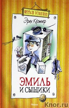 """Эрих Кестнер """"Эмиль и сыщики Веселая компания"""" Серия """"Веселая компания"""""""