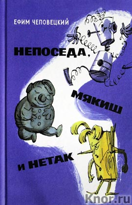 "Ефим Чеповецкий ""Непоседа, Мякиш и Нетак"" Серия ""Та самая книжка"""