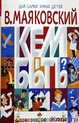 """Владимир Маяковский """"Кем быть?"""" Серия """"Детская площадка"""""""