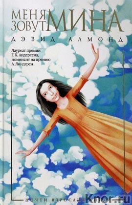 """Дэвид Алмонд """"Меня зовут Мина"""" Серия """"Почти взрослые книги"""""""