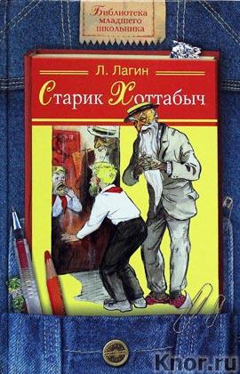 """Лазарь Лагин """"Старик Хоттабыч"""" Серия """"Библиотека младшего школьника"""""""