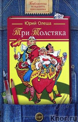 """Юрий Олеша """"Три толстяка"""" Серия """"Библиотека младшего школьника"""""""