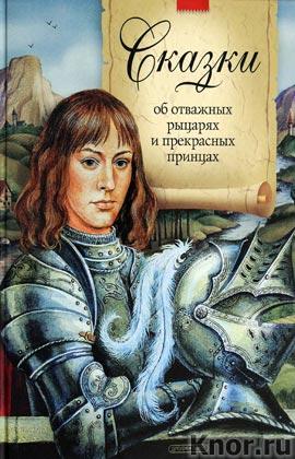 Сказки об отважных рыцарях и прекрасных принцах