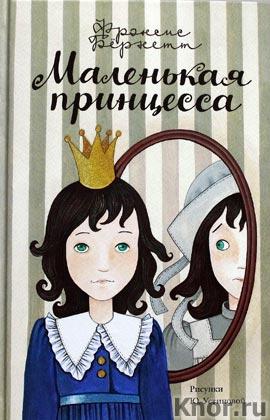 """Фрэнсис Бернетт """"Маленькая принцесса"""" Серия """"Самые лучшие девочки"""""""