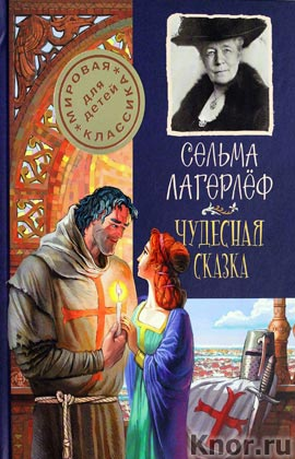 """Сельма Лагерлеф """"Чудесная сказка"""" Серия """"Мировая классика для детей"""""""